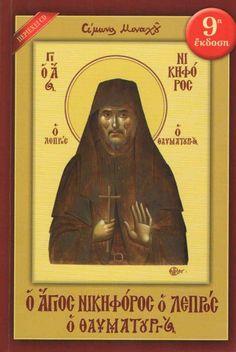 Ο ΑΓΙΟΣ ΝΙΚΗΦΟΡΟΣ Ο ΛΕΠΡΟΣ Ο ΘΑΥΜΑΤΟΥΡΓΟΣ Holy Family, First Love, Saints, Quotes, Books, Art, Quotations, Art Background, Sagrada Familia