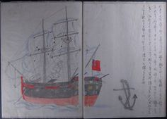 A watercolour of a British-flagged ship that arrived off the coast of Mugi, in Shikoku, Japan in chronicled by low-ranking Samurai artist Makita Hamaguchi in documents from the Tokushima prefectural archive. Kingdom Names, Van Diemen's Land, Japanese Watercolor, Watercolour, Chatham Islands, History Department, Tokushima, Australian Flags, Freaks And Geeks