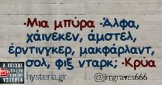 Funny Greek, Greek Quotes, Free Therapy, Funny Quotes, Smile, Drink, Funny Phrases, Beverage, Funny Qoutes