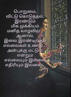 Motivational Quotes In Tamil Powerful Motivational Quotes, Good Morning Inspirational Quotes, Good Night Quotes, Quotes Positive, Inspiring Quotes, Morning Quotes, Love Quotes For Wife, Good Thoughts Quotes, Famous Love Quotes