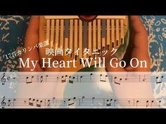 【17音カリンバ楽譜】映画タイタニック「My Heart Will Go On」【Kalimba music】【卡林巴】 - YouTube Heart, Music, Youtube, Musica, Musik, Muziek, Music Activities, Youtubers, Hearts