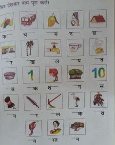 Ideas winter art ideas for preschoolers learning for 2019 Hindi Worksheets, Lkg Worksheets, 1st Grade Worksheets, Grammar Worksheets, Kindergarten Worksheets, Learning English For Kids, English Worksheets For Kids, 2 Letter Words, Nursery Worksheets
