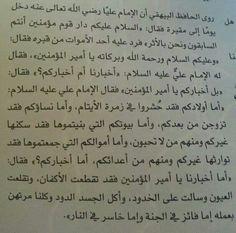 قصة الامام علي رضي الله عنه