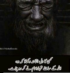 Urdu Quotes, Poetry Quotes, Urdu Poetry, Qoutes, Dear Mom And Dad, Hazrat Ali, English Quotes, True Words, Good Things