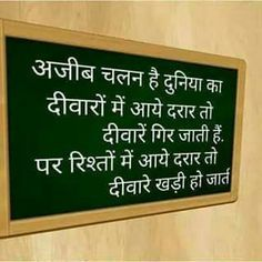Hindi Good Morning Quotes, Good Day Quotes, Good Thoughts Quotes, Old Quotes, Awesome Quotes, Very Inspirational Quotes, Motivational Picture Quotes, Friendship Quotes Images, Hindu Quotes