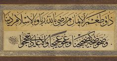 work of the meshwork by Sami afandy (efendi) century Persian Calligraphy, Islamic Calligraphy, Masters, Allah, 19th Century, 13 March, Karma, Istanbul, Ottoman