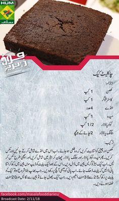 Cooking Recipes In Urdu, Fun Baking Recipes, Easy Cake Recipes, Dessert Recipes, Desserts, Microwave Chocolate Chip Cookie, Homemade Chocolate Frosting, Chocolate Cake Recipe Easy, Sweet Dishes Recipes