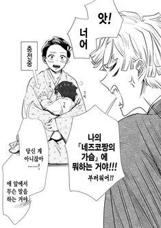 [귀멸]젠네즈 부부와 그 아이들 : 네이버 블로그 Aizawa Shouta, Latest Anime, Aesthetic Anime, Me Me Me Anime, Fnaf, Manhwa, About Me Blog, Fan Art, Animation