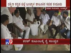 Minister Ramanath Rai Visits Deceased RSS Functionary Sharath's Residenc...