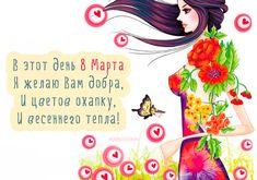 В этот день 8 Марта Я желаю Вам добра, И цветов охапку, И весеннего тепла