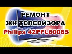 Ремонт телевизора Philips 42PFL6008S. - YouTube Youtube, Youtubers, Youtube Movies