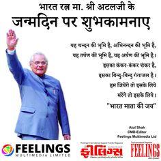 Wishing Happy Birthday to Bharat Ratna Shri AtalBihari Vajpayee Ji. From - Feelings Magazine - Gujarati Edition