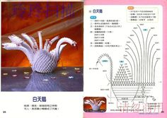 3D Origami White Swan