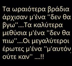 Small Words, Love Words, Words Quotes, Me Quotes, Sayings, Funny Greek Quotes, Funny Quotes, Perfection Quotes, Photo Quotes
