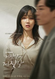 Lies of Lies - 거짓말의 거짓말 (2020) -A story of true love that begins with a woman's lies to become her own daughter's stepmother. -Starring: Lee Yoo-Ri, Yeon Jeong-Hun -Channel A #KDrama 18 Movies, Comedy Movies, Drama Movies, Movie 21, Hyun Bin, Animation Movies Download, Hollywood Tv Series, New Korean Drama, 17 Again
