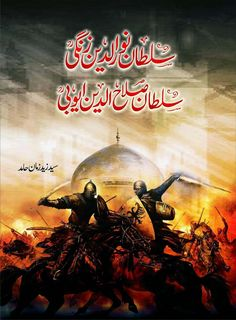 The book Sultan Noor Ud Din Zangi Sultan Salahuddin Ayobi is a biography of two great heroes of the Crusade wars. Zaid Hamid discussed their achievements. Free Books To Read, Free Pdf Books, Free Ebooks, English Books Pdf, Learn English, Islamic Books Online, Best History Books, Urdu Novels, Stories For Kids