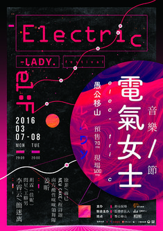 All-Female Music Festivals Electric Lady Festival - This past March, an event ca. - Entwurf - Graphic Design - All-Female Music Festivals Electric Lady Festival This past March an event ca - Neon Poster, Musikfestival Poster, City Poster, Poster Layout, Event Poster Design, Graphic Design Posters, Graphic Design Typography, Logo Design, Poster Designs