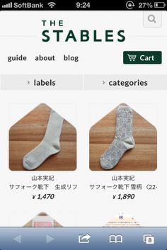 iPhone Webデザイン THE STABLES ステーブルズ