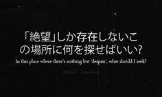 J-Rock and Japanese Quote Japanese Quotes, Japanese Phrases, Chinese Quotes, Japanese Words, Rock Quotes, Me Quotes, Qoutes, Japanese Language Learning, Language Quotes