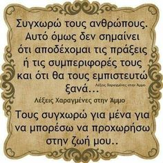 Meaningful Poems, Relationship Quotes, Life Quotes, Positive Quotes, Motivational Quotes, God Loves Me, Live Laugh Love, Greek Quotes, Self Confidence