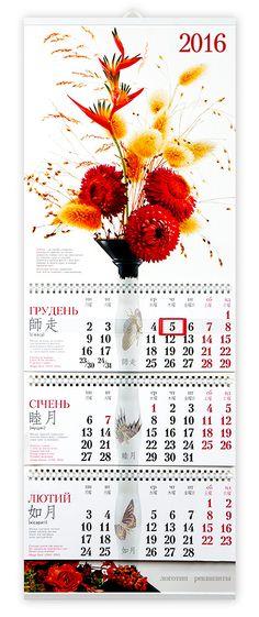 квартальные календари в фольк-стиле