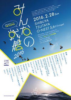 「みんなの戦艦2016 戦艦と艦長がダブルで生誕10周年祭」フライヤー Flyer And Poster Design, Flyer Design, Web Design, Dm Poster, Poster Layout, Ad Layout, Typography Poster, Typography Design, Leaflet Design