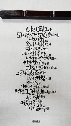 Calligraphy is a good phrase to express gratitude. Wise Quotes, Famous Quotes, Words Quotes, Sayings, Doodle Lettering, Typography, Learn Korea, Korean Writing, Korean Quotes