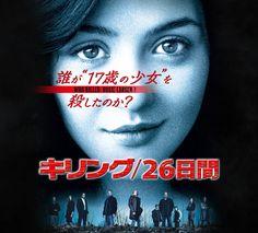 海外ドラマ『キリング/26日間』オフィシャルサイト | 20世紀フォックス ホーム エンターテイメント