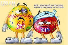 Шутки про яйца и Пасха в разных странах: https://yadi.sk/d/AZvNF_g1fxeV5 Вы думаете, что #ведущие #радио за #гранью #ezo.fm будут говорить про #яйца #киндер? Ну не совсем. Они будут говорить про яйцо #куриное, #перепелиное #сырое и #пасхальное. Время шутить про яйца и вспоминать прошедшие #праздники.