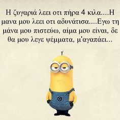 :) Greek Quotes, Minions, I Laughed, Funny Quotes, Hilarious, Jokes, Lol, Funny Stuff, Funny Phrases