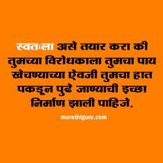 Inspirational Quotes In Marathi, Marathi Love Quotes, Motivational Quotes For Life, Good Life Quotes, Good Morning Quotes, Hindi Quotes, Morning Images, She Quotes, Jokes Quotes