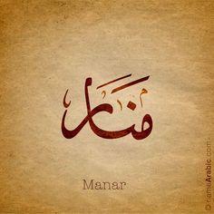 Manar name with Arabic Calligraphy Calligraphy Tattoo, Arabic Calligraphy Design, Arabic Calligraphy Art, Arabic Art, Arabic Baby Girl Names, Muslim Baby Names, Nature Names, Write Arabic, Aesthetic Names