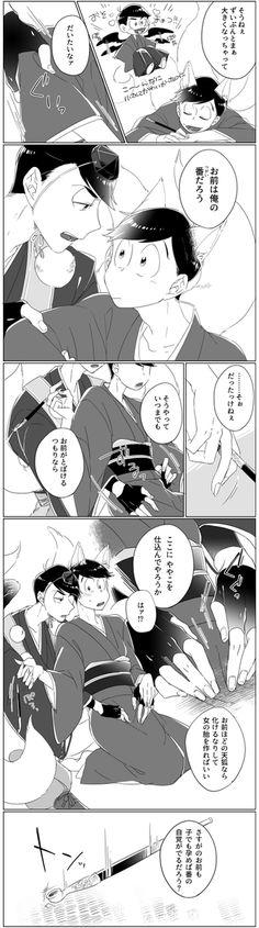 【漫画】「その呼び方はやめろと言ったはずだろう」(烏狐カラおそ)