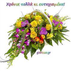 Καληνύχτα .. giortazo.gr - giortazo Happy Name Day, Happy Names, Happy Birthday Gif Images, Images Gif, Floral Wreath, Floral Crown, Flower Crowns, Flower Band, Garland