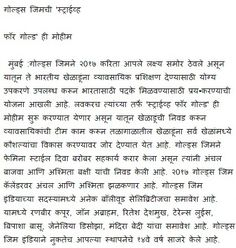 Media Coverage - Punyanagri,pg16, dated 21st dec 2016