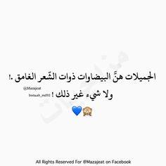 #مشن الهم    متابعه لقناتنه  ع التلكرام  https://t.me/Mazajeat  متابعه لحسابنه  ع الانستكرام  http://ift.tt/2i2iHTn #ahmed