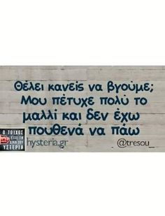 Funny Status Quotes, Funny Greek Quotes, Greek Memes, Funny Statuses, Enjoy Your Life, Funny Texts, Positive Vibes, Life Lessons, Positivity