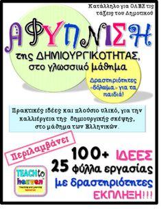 παρούσα δέσμη υλικού αποσκοπεί στο να βοηθήσει τους/τις εκπαιδευτικούς του Δημοτικού Σχολείου και να στηρίξει κάθε προσπάθειά τους να καλλιεργήσουν, στα παιδιά, τη δημιουργική σκέψη. Το υλικό περιλαμβάνει δραστηριότητες, που μπορούν να εφαρμοστούν, στο γλωσσικό μάθημα (μάθημα Ελληνικών). Αυτό το ... Greek Language, Teaching Resources, Teaching Ideas, Special Education, Elementary Schools, Lesson Plans, Classroom, Teacher, Writing