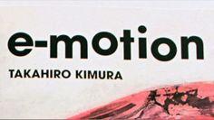 e-motion trailer by TAKAHIRO KIMURA. Art Book and DVD by Takahiro Kimura