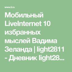 Мобильный LiveInternet 10 избранных мыслей Вадима Зеланда | light2811 - Дневник light2811 |