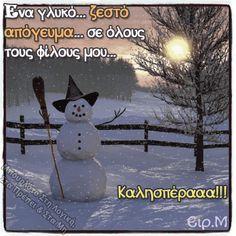 Good Night, Good Morning, Night Photos, Disney Characters, Fictional Characters, Blog, Nighty Night, Buen Dia, Bonjour