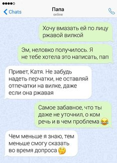 Stupid Memes, Funny Memes, Jokes, Russian Humor, Funny Messages, I Don T Know, Life Memes, Laugh Out Loud, My Books