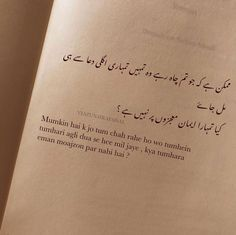 Islamic Love Quotes, Islamic Inspirational Quotes, Arabic Quotes, Strong Quotes, True Quotes, Qoutes, Allah Quotes, Quran Quotes, Islam Quran