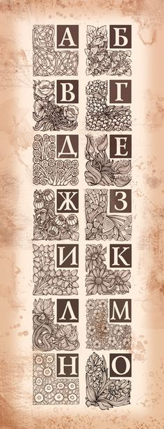 Russian alphabet (part1)