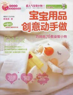 PDF+Pattern+ebook+How+to+sewing+doll+blanket+book+by+Cutepattern,+$3.00