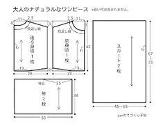 【型紙・作り方】大人のナチュラルなワンピース
