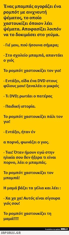 αστειες εικονες με ατακες Funny Greek Quotes, Funny Quotes, Funny Images, Funny Pictures, Funny Moments, Lol, Memes, Smile, Random