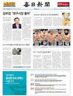 2014년 1월 13일 월요일 매일신문 1면