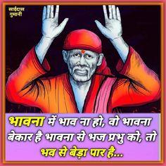 Spiritual Religion, Om Sai Ram, Sai Baba, Spiderman, Spirituality, Faith, Superhero, Movie Posters, Movies