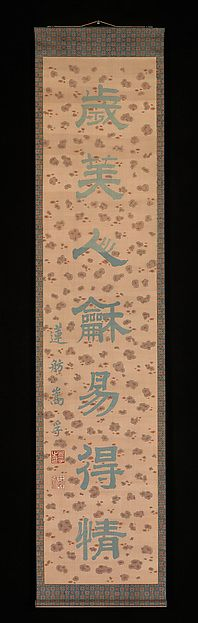 "Lianfang Songfou (Chinese). Calligraphy Couplet, 19th century. The Metropolitan Museum of Art, New York. John Stewart Kennedy Fund, 1913 (13.220.84a, b) | This work is featured in our ""Painting with Threads"" exhibition, on view through March 29, 2015 #AsianArt100"